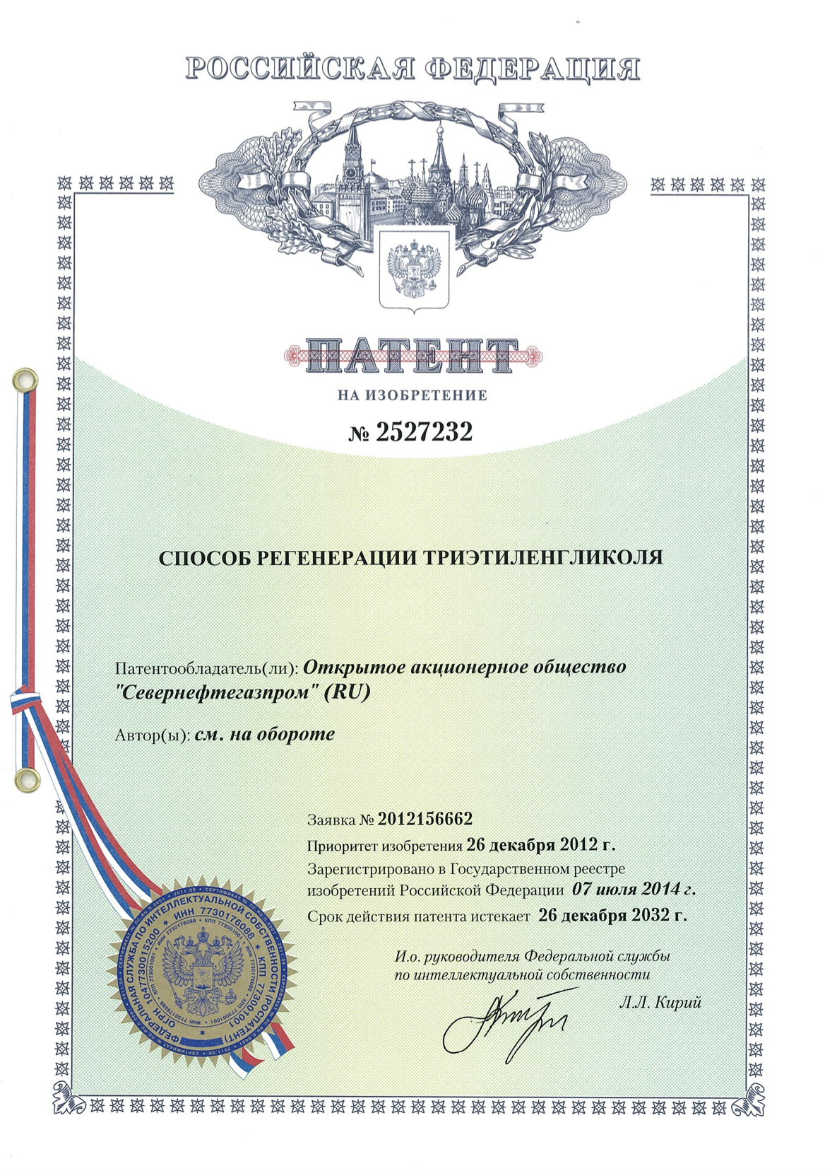 Patent for invention №2527232