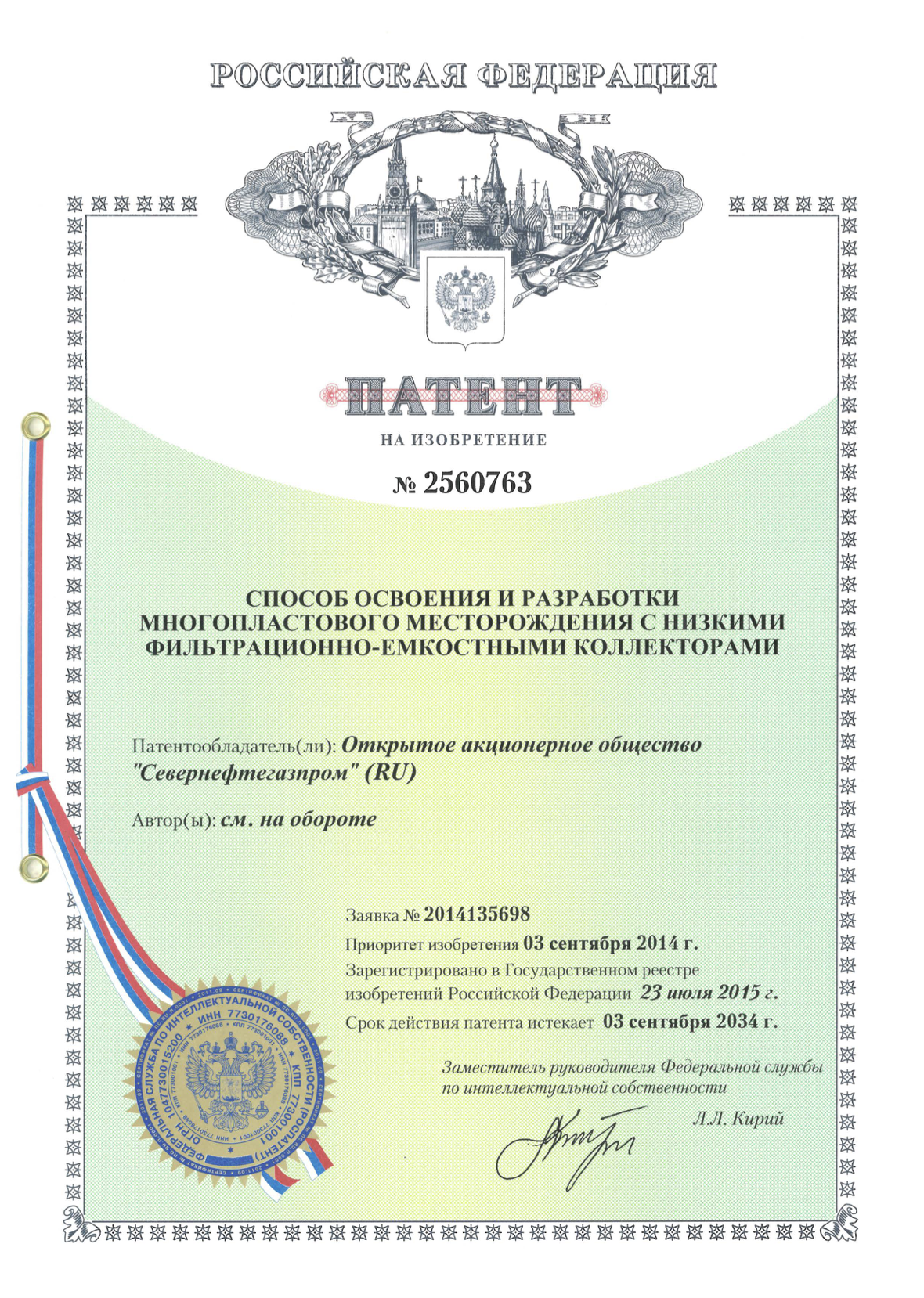 Patent for invention №2560763