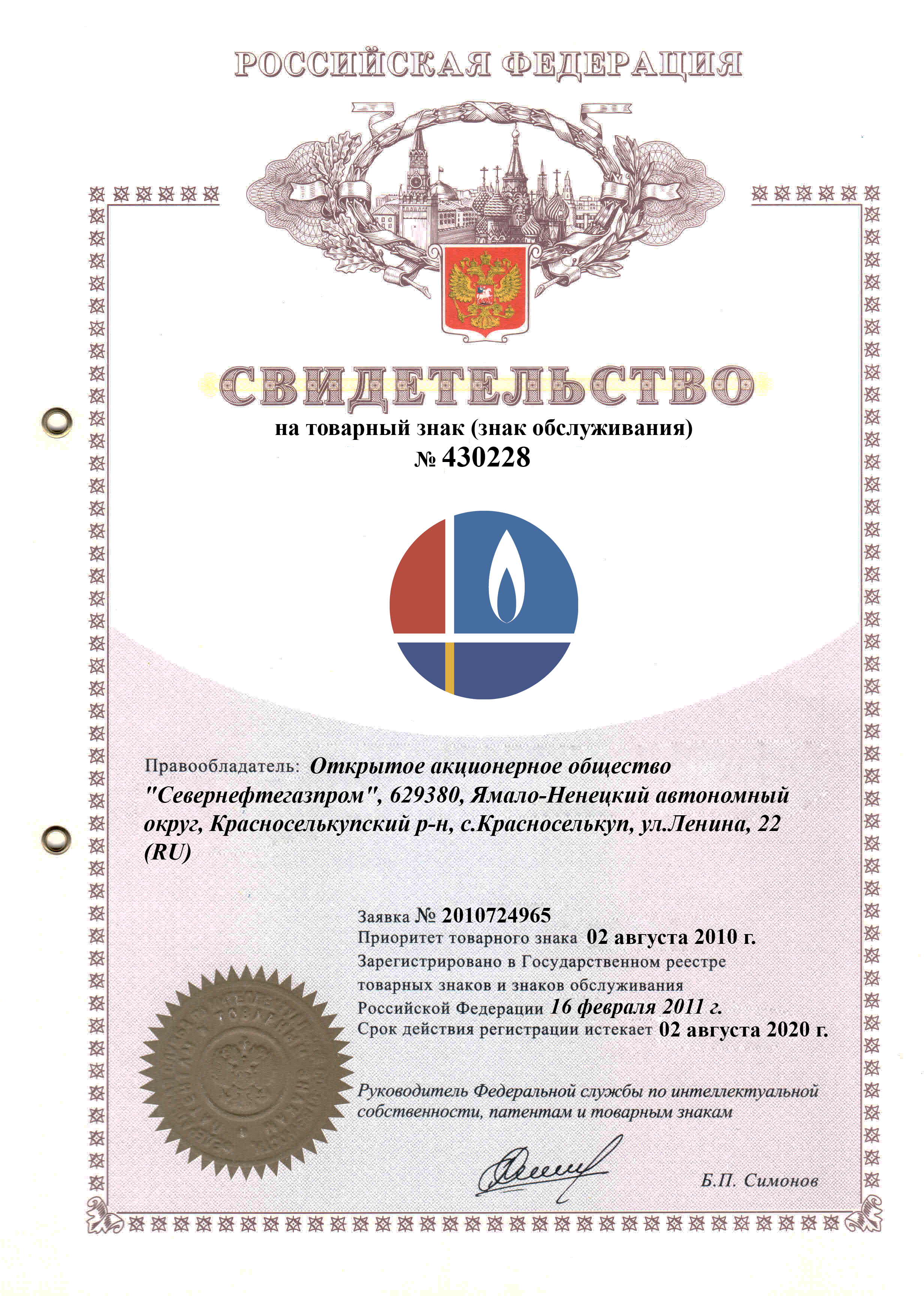 Certificate number 430228