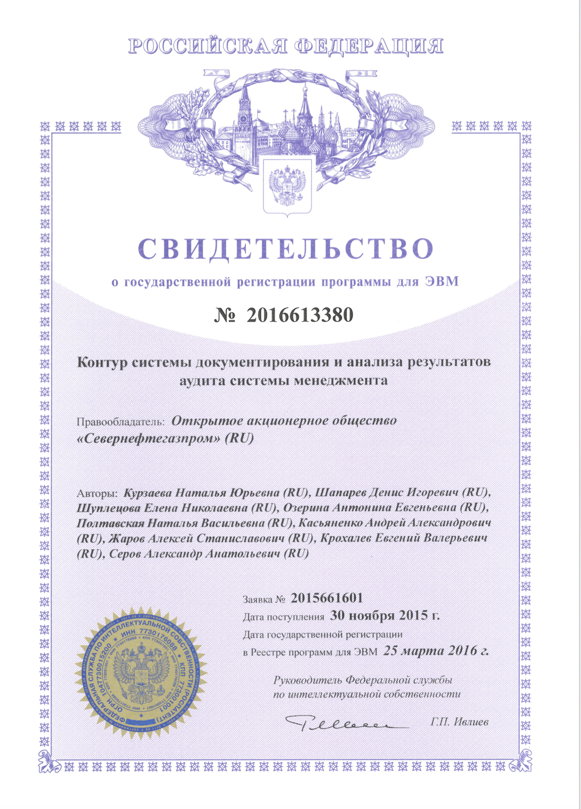Certificate of state registration of computer program №2016136380