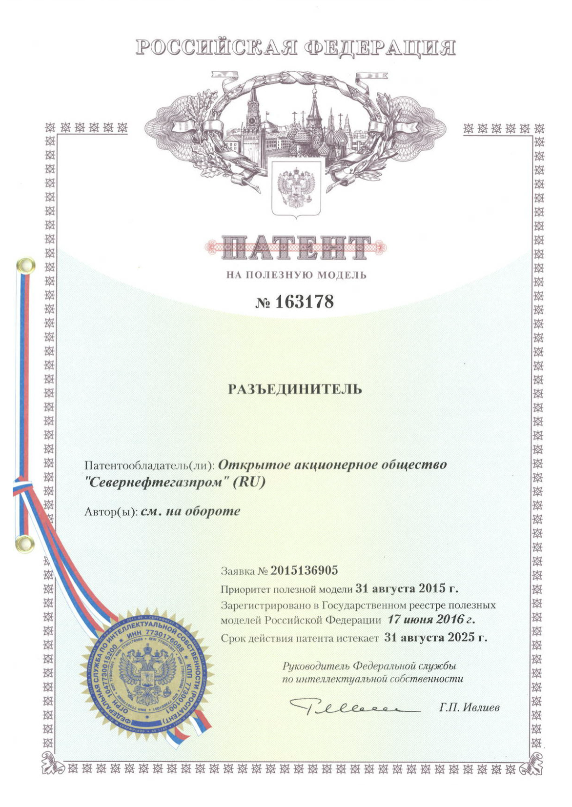 Patent for useful model №163178