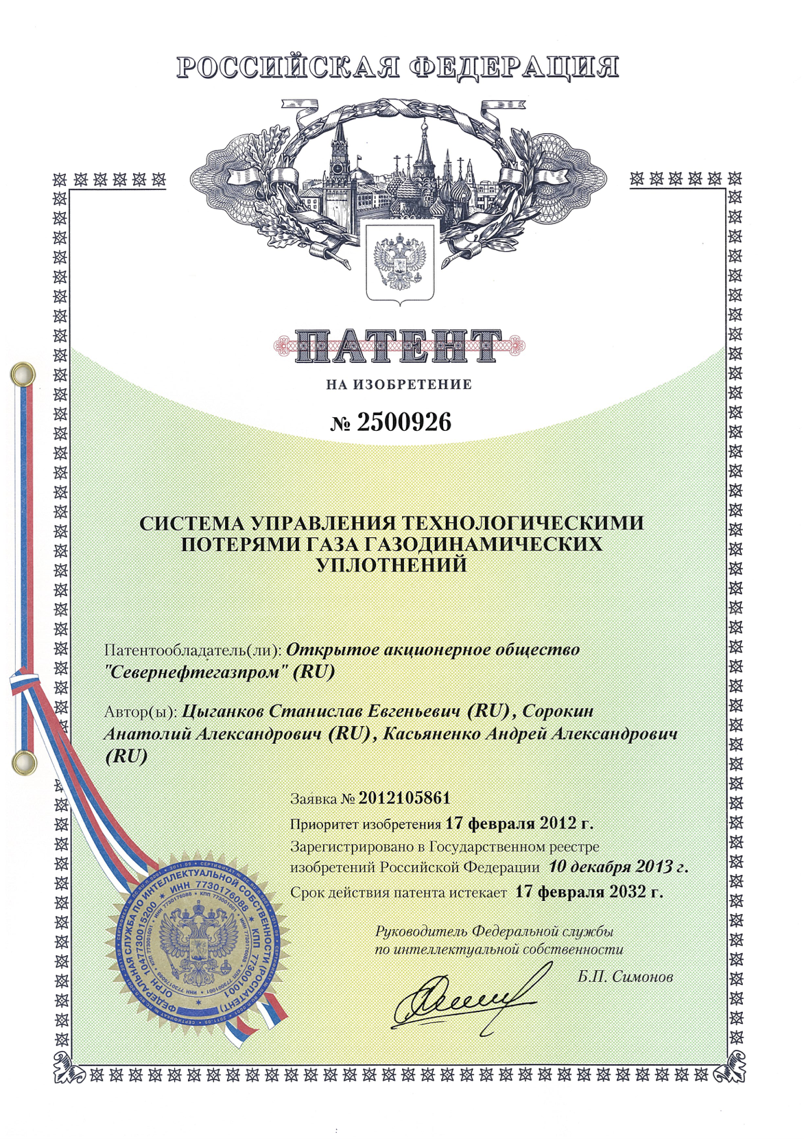 Patent for invention №2500926