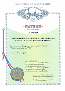 Patent for invention №2627280